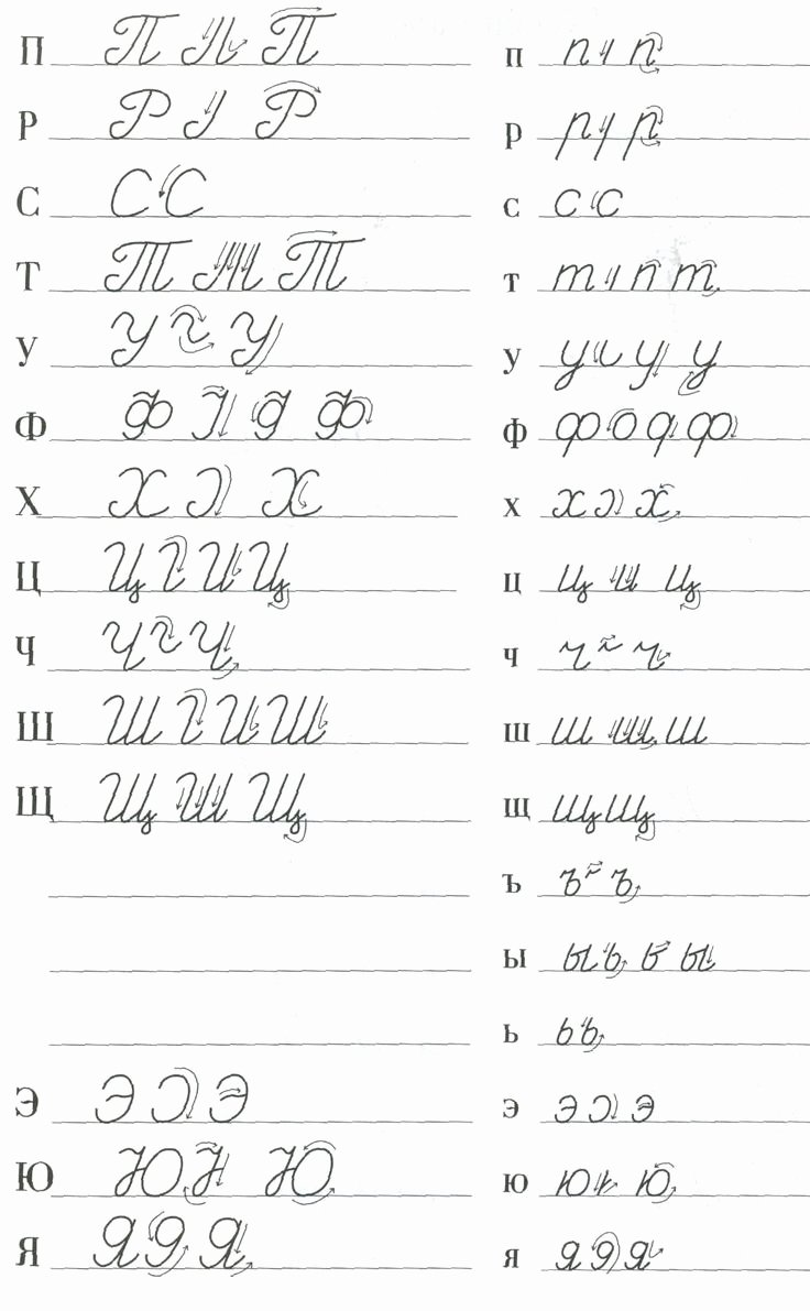 Cursive Handwriting Practice Pdf Elegant Pin by Russian Step by Step On Learn Russian