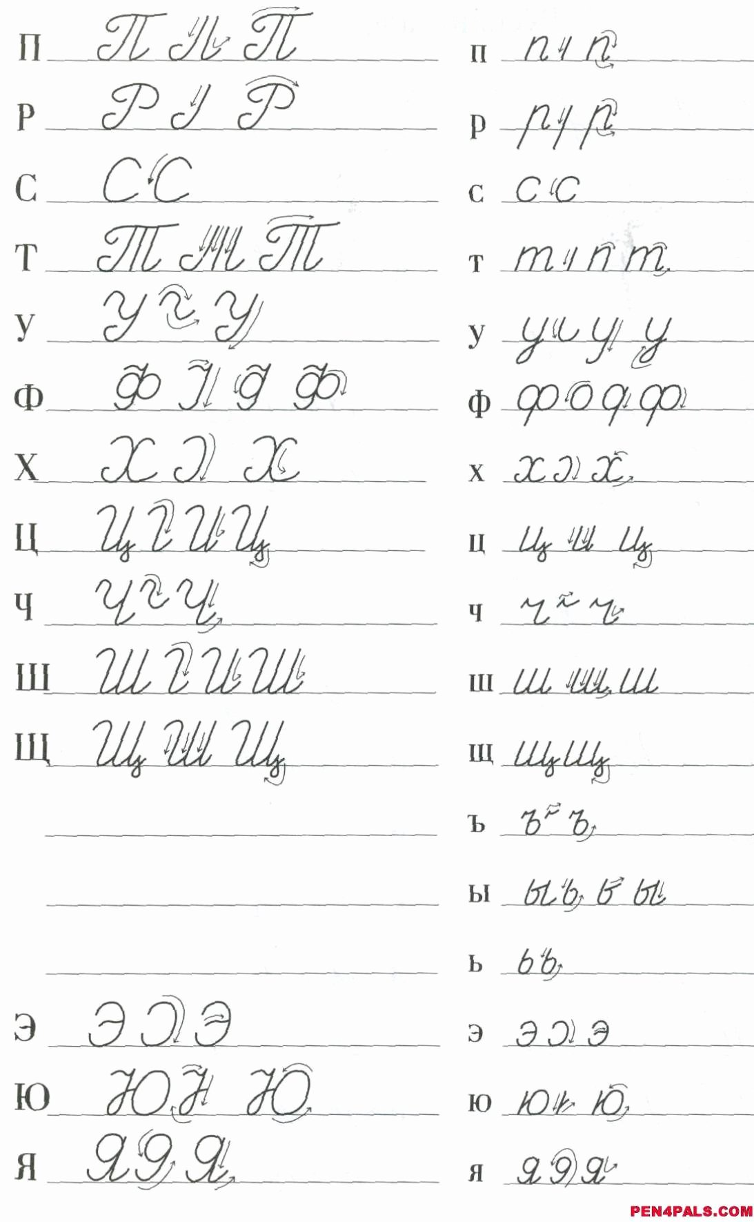 Cursive Handwriting Practice Pdf Luxury ᐉ Easy Read and Write Russian Cursive for ⚤adults Video