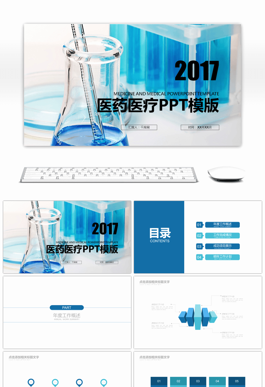 Science Power Point Template Awesome Awesome Ppt Template Of Modern Science and Technology
