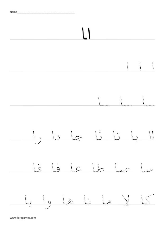 Arabic Alphabet Worksheets Printable Arabic Handwriting Practice Iqra Games Alphabet Worksheets