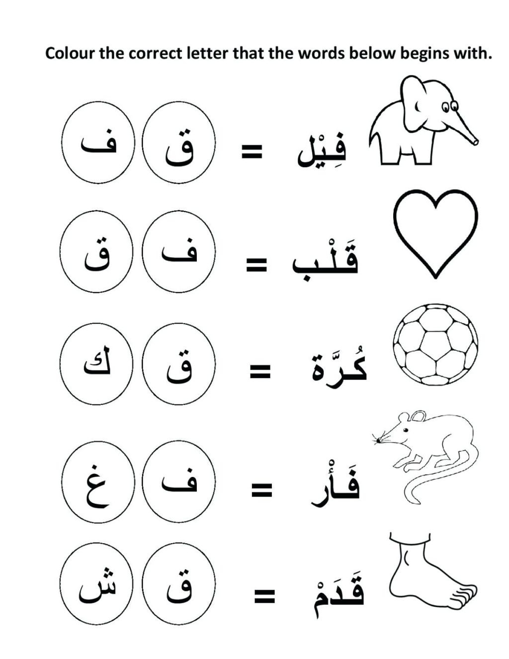 Arabic Alphabet Worksheets Printable Printable Arabic Alphabet Coloring Pages for Preschoolers