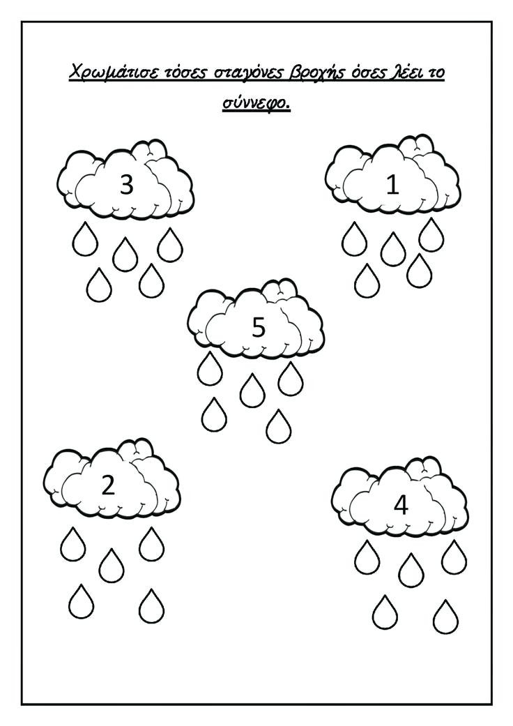 Fall Worksheets for Kindergarten Free Fall Worksheet Preschool and Kindergarten Worksheets