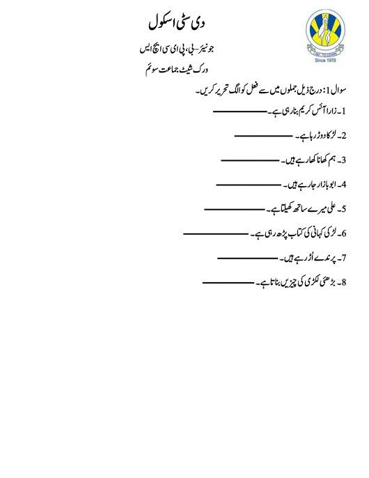 Grammar Worksheets for 2nd Grade Urdu Blog Worksheet Year 3answer Worksheets School and