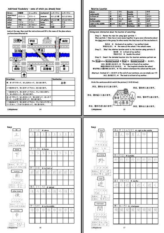 Japanese Worksheets Printable Prepositions Japanese Teaching Ideas