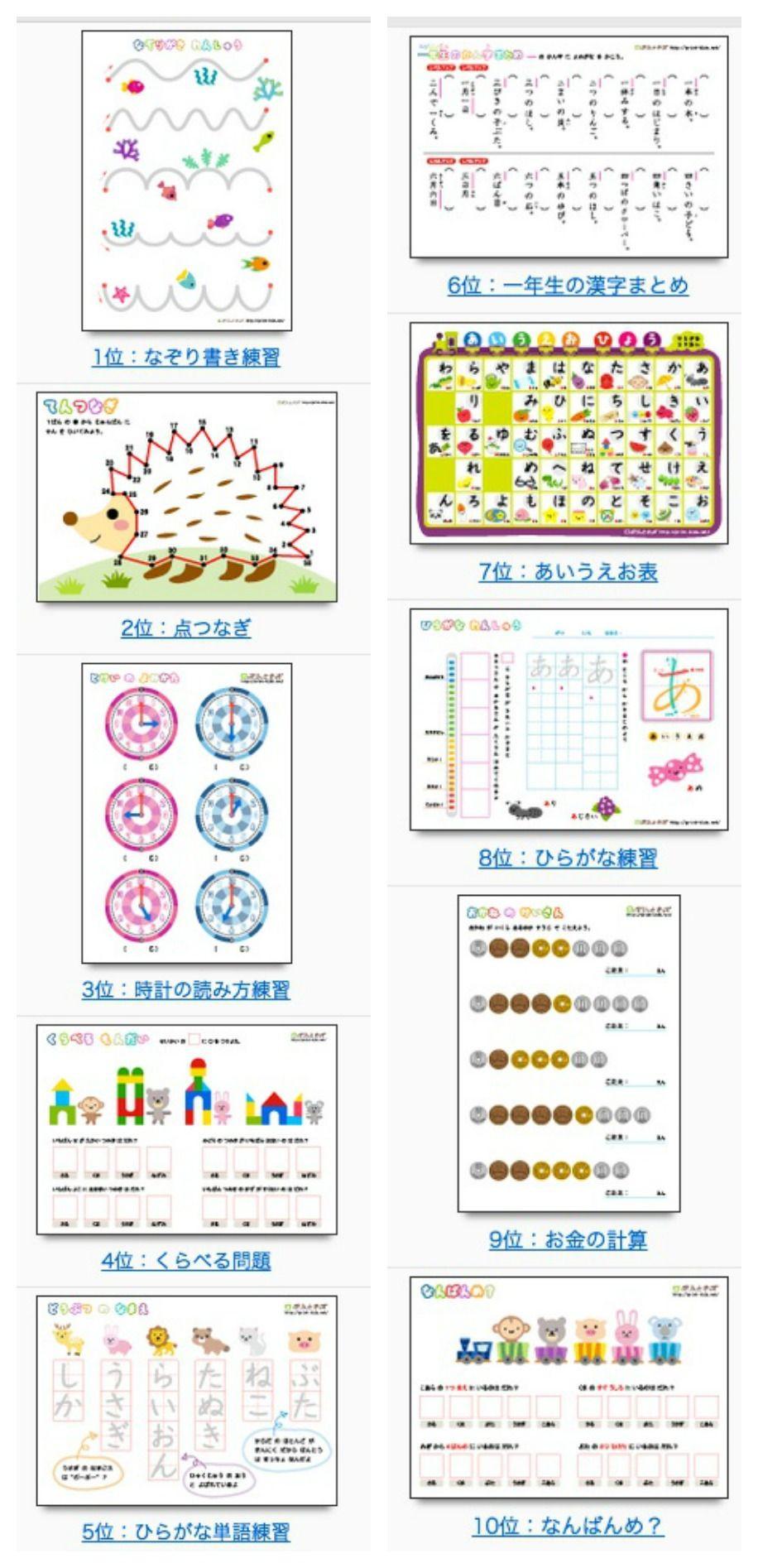 Japanese Worksheets Printable Print Kids Printable Japanese Educational Worksheets for