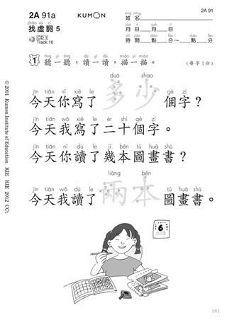 Kumon Printable Worksheets Free the Kumon Programs
