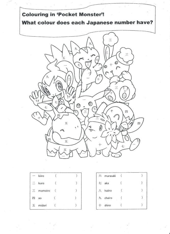 Pokemon Math Worksheets Printable Pokemon Printable Worksheets Bestawnings Sun and Moon for