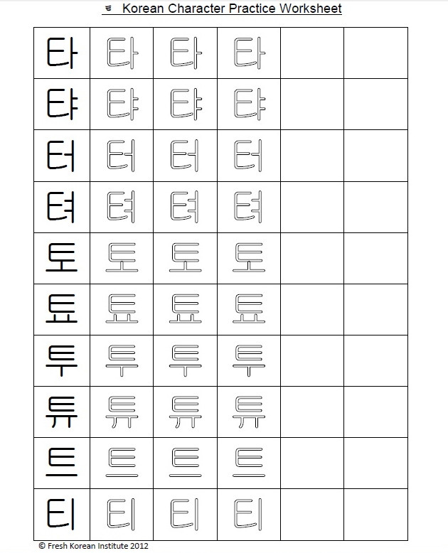 Printable Hangul Worksheets Free Printable Worksheet – Fresh Korean