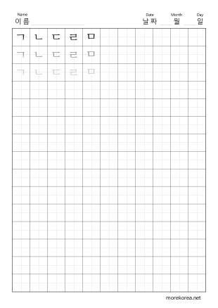 Printable Hangul Worksheets Korean Hangul Writing Practice Worksheet Small Size