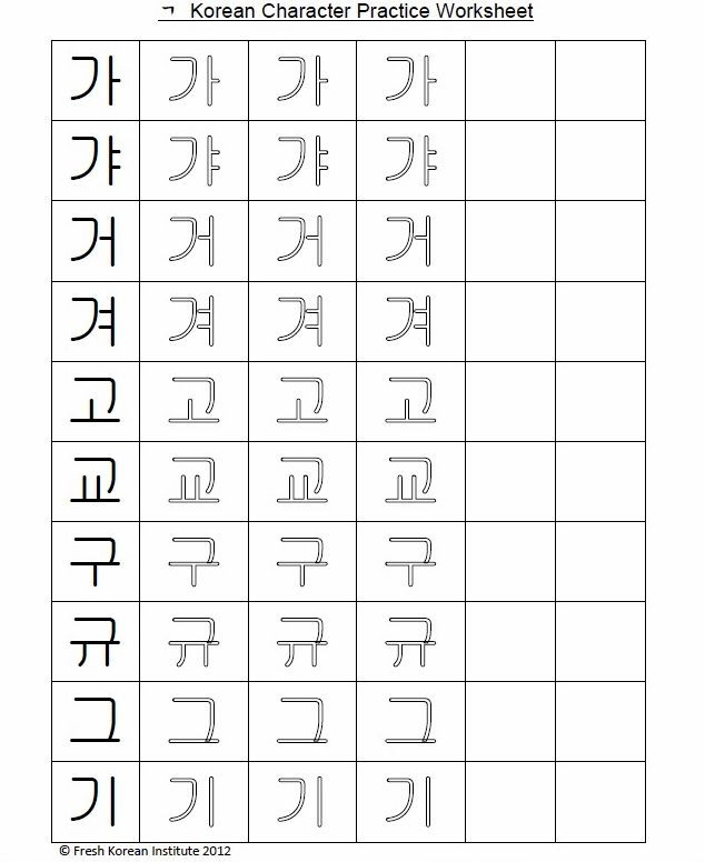 "Printable Hangul Worksheets Practice Korean Writing – Free Printable Worksheet 1 ""ᄀ"