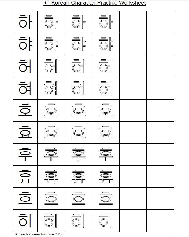 "Printable Hangul Worksheets Practice Korean Writing – Free Printable Worksheet 14 ""ᄒ"