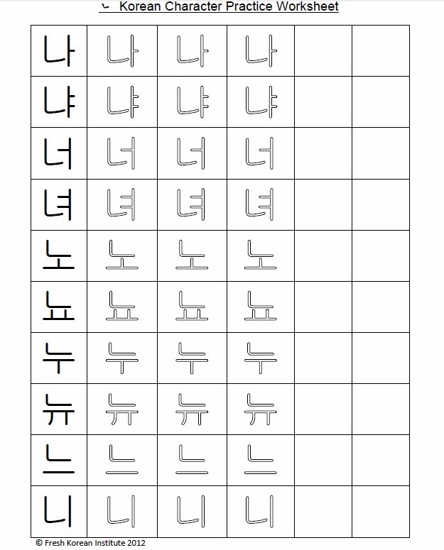 "Printable Hangul Worksheets Practice Korean Writing – Free Printable Worksheet 2 ""ᄂ"