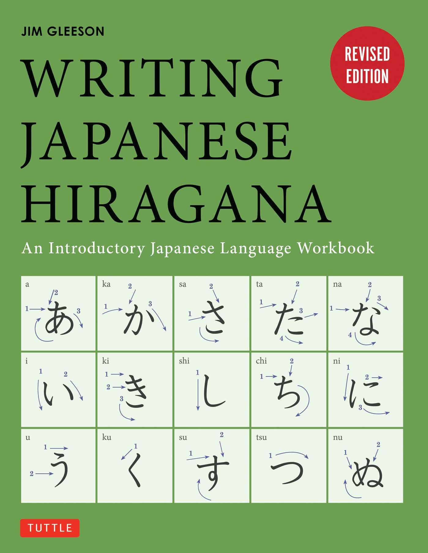Printable Hiragana Worksheets Hiragana Alphabet Worksheet