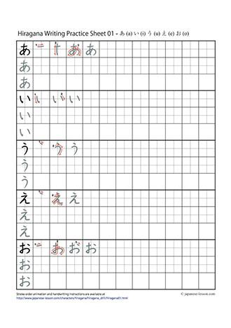 Printable Hiragana Worksheets Hiragana Writing Practice Characters