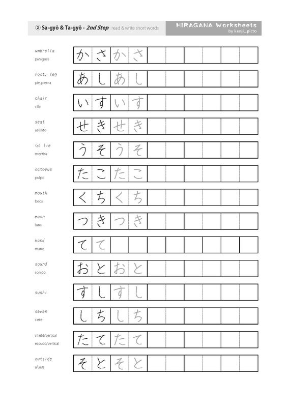 "Printable Hiragana Worksheets Printable Japanese Hiragana Worksheets ""starter Set"""
