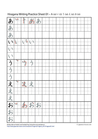 Printable Japanese Worksheets Hiragana Writing Practice Characters