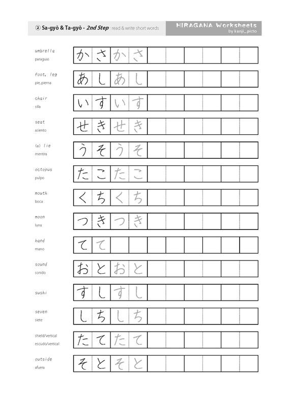 "Printable Japanese Worksheets Printable Japanese Hiragana Worksheets ""starter Set"""