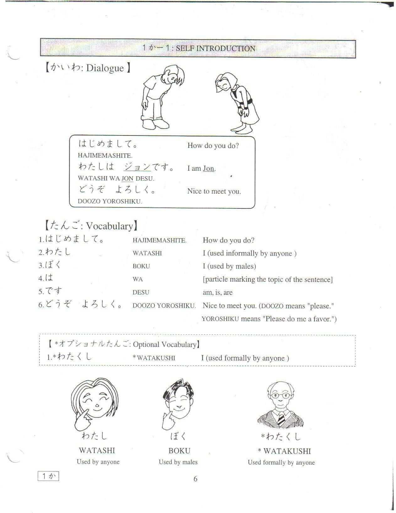Printable Japanese Worksheets Printable Japanese Language Worksheets – Jowo