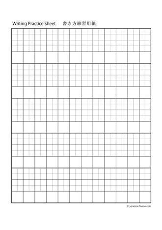 Printable Kanji Practice Sheets Hiragana Writing Practice Characters