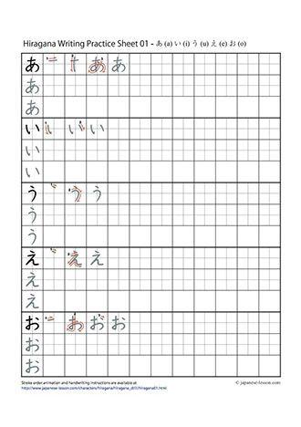 Printable Kanji Practice Sheets Hiragana Writing Practice Sheet Japanese Lesson