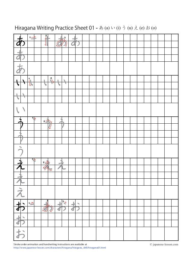 Printable Kanji Practice Sheets Japonais Hiragana Feuilles D Entra Nement Joss N Say
