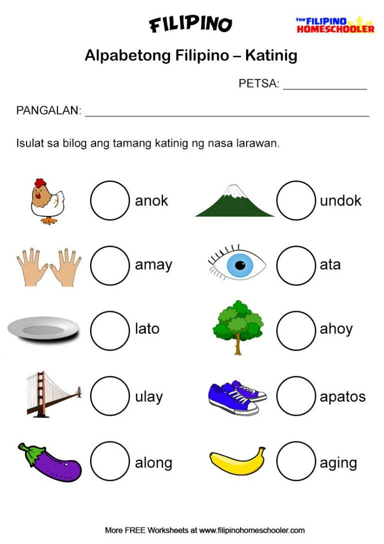 Seasons Worksheets for Preschoolers Worksheet Printable Letters Preschool Memory Exercises for