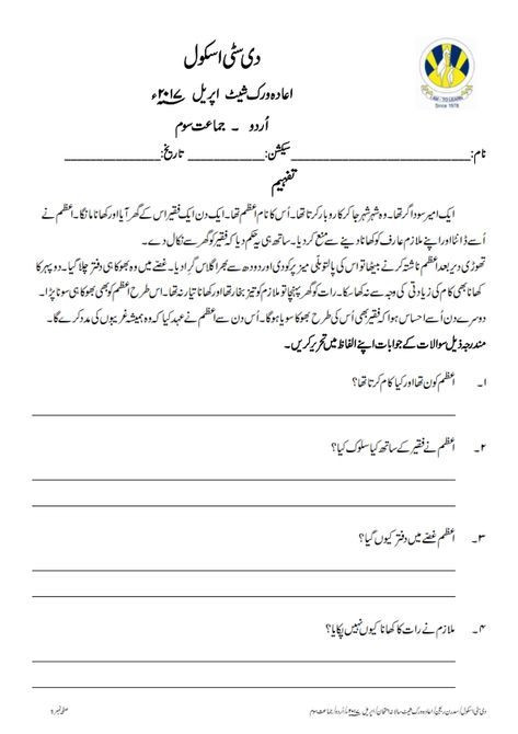 Second Grade Grammar Worksheets Pin by Faiza Yasin Urdu Tafheem 2nd Grade Worksheets