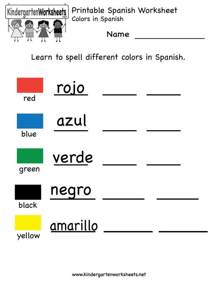 Spanish Kindergarten Worksheets Printable Kindergarten Worksheets