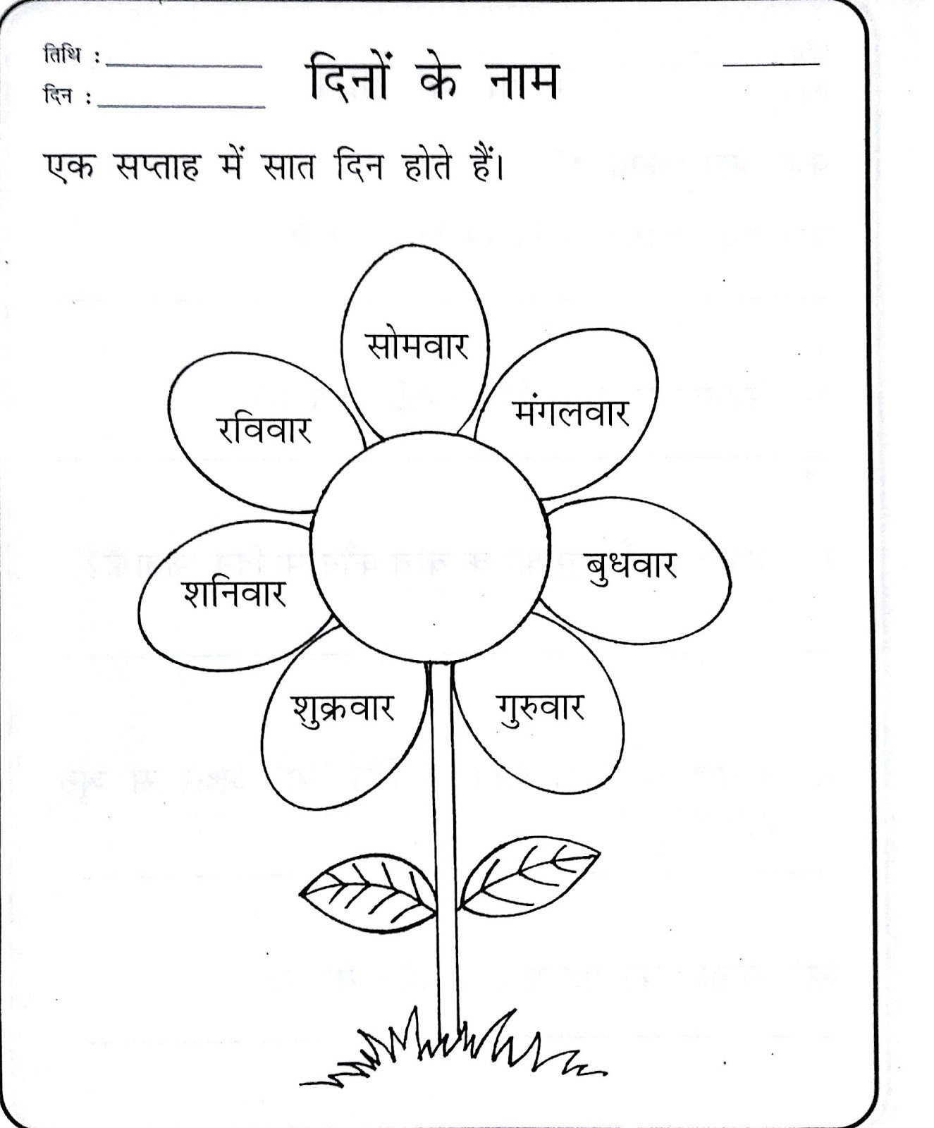 3rd Grade Volume Worksheets Hindi Worksheets for Beginners Printable and Super Teacher