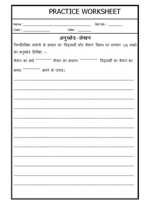 6th Grade Essay Writing Worksheets Hindi Creative Writing Essay Writing 01