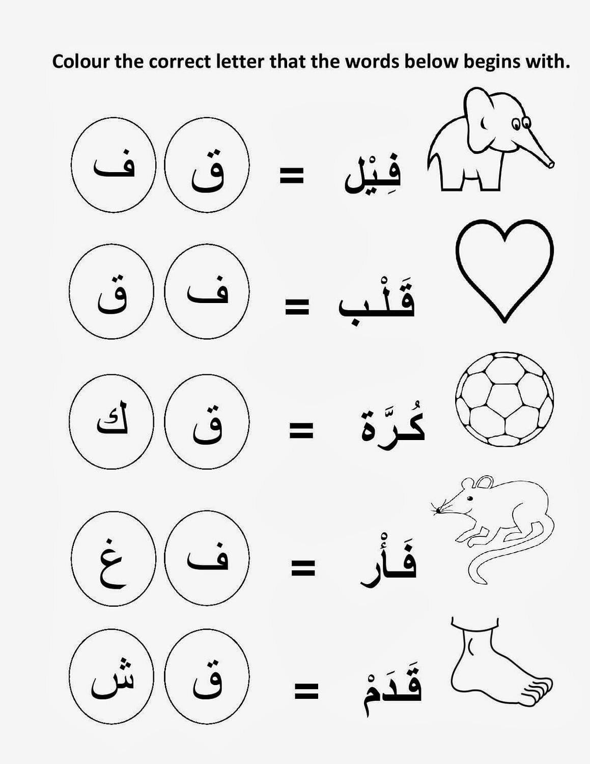 Arabic Alphabet Worksheets for Preschoolers Arabic Letters Worksheet