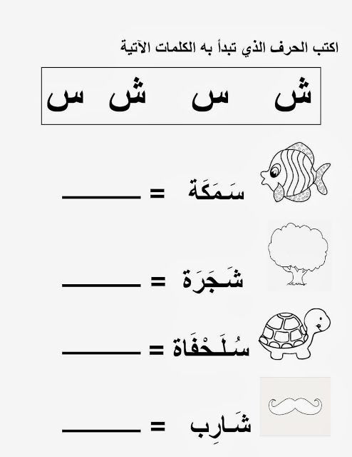 Arabic Alphabet Worksheets for Preschoolers Arabic Worksheets