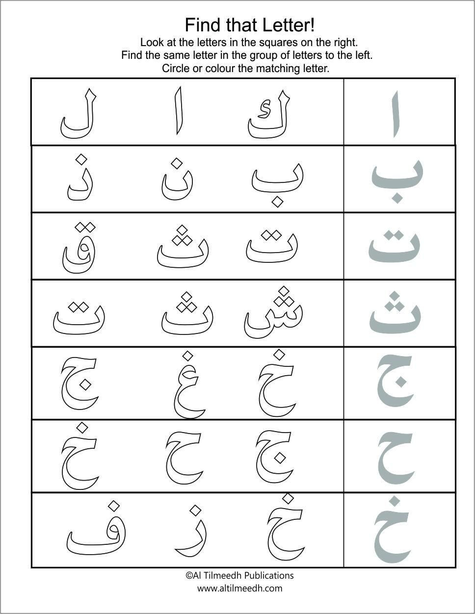 Arabic Alphabet Worksheets for Preschoolers Find that Letter