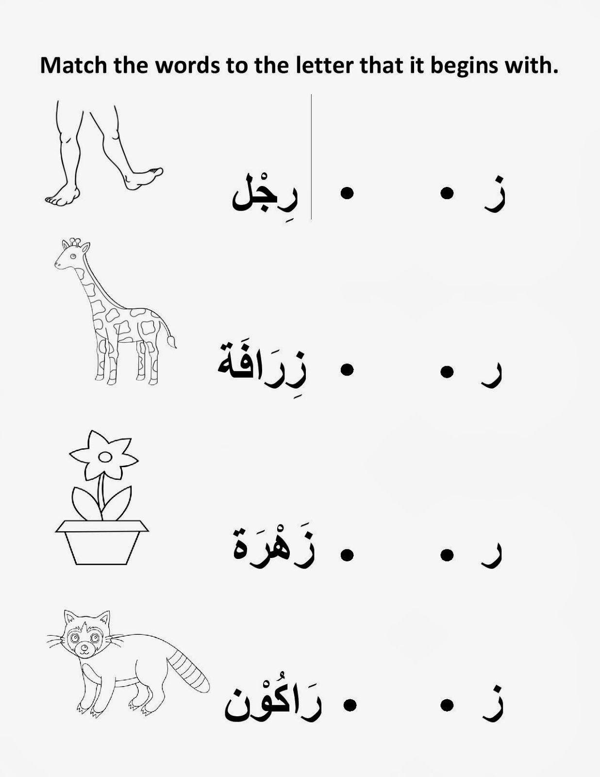 Arabic Alphabet Worksheets for Preschoolers Iqra Alif Ba Ta Worksheet for Kids 11 Oct 2013 มี