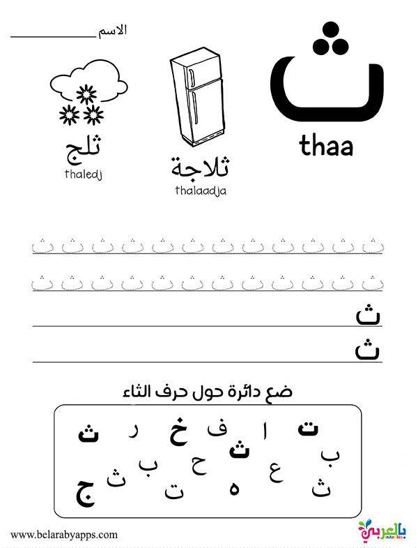 Arabic Alphabet Worksheets for Preschoolers Learn Arabic Alphabet Letters Free Printable Worksheets